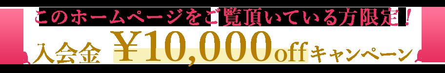 今ならキャンペーン入会金20000円オフ