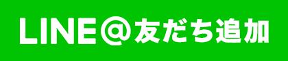 LINE@友達追加